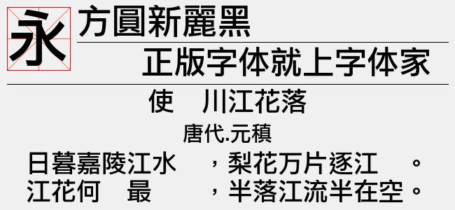 方圆新丽黑(TTF方圆下载)