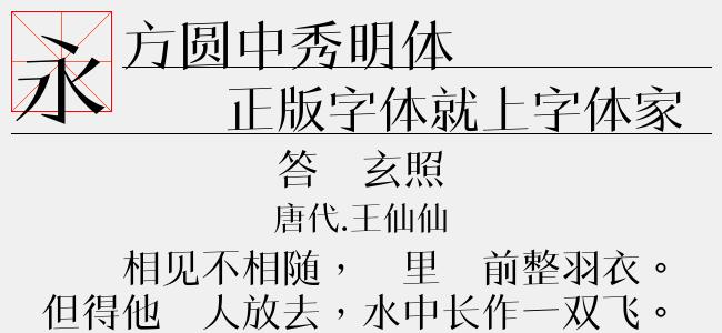 方圆中秀明体【方圆下载】