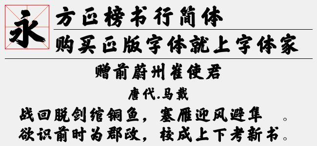 方正榜书楷简体【方正字库下载】