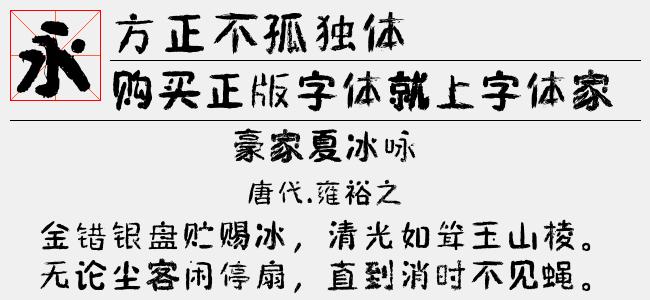 方正不孤独体(TTF文件大小21.72 M)