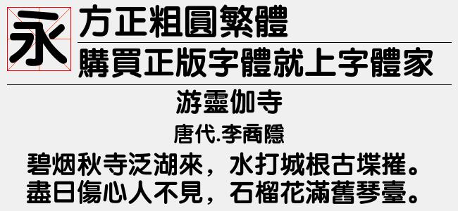 方正粗圆宋简体【方正字库下载】