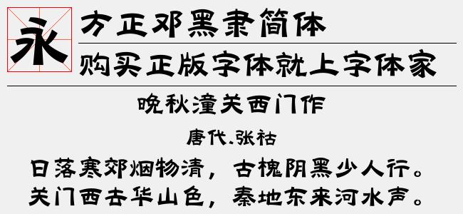 方正邓黑隶简体(Regular)预览图