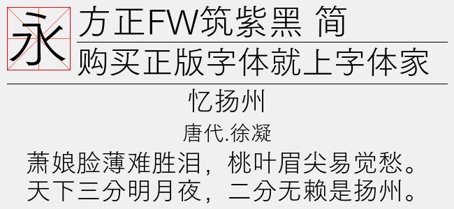 方正FW珍珠体 简【方正字库下载】