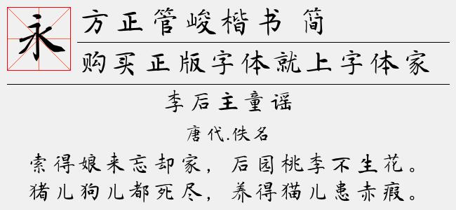 方正管峻楷书 简(TTF文件大小5.76 M)