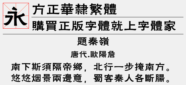 方正黄庭坚行书 简繁【方正字库下载】