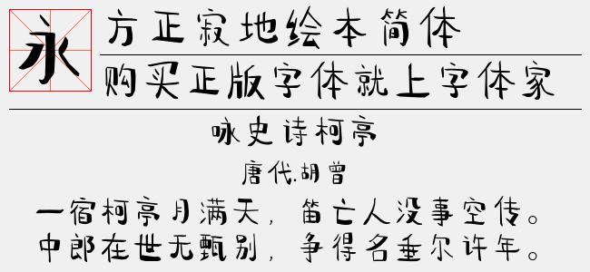 方正寂地绘本简体(TTF方正字库下载)