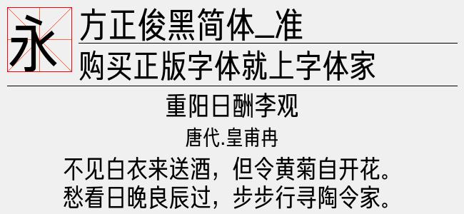 方正俊丽体 简 DemiBold(免费下载,商业用途请自行购买版权)