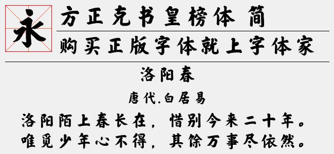 方正克书皇榜体 简(Regular)预览图