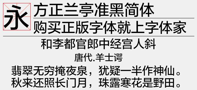 方正兰亭特黑长简体(2.34 M)效果图