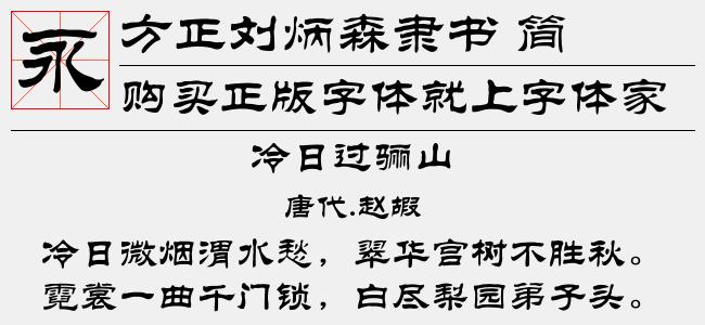 方正刘炳森隶书 简【方正字库下载】
