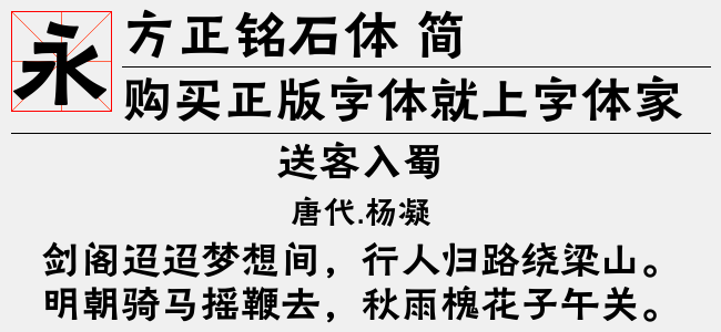 方正明尚简体【方正字库下载】
