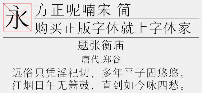 方正呢喃宋 简(TTF文件大小3.57 M)