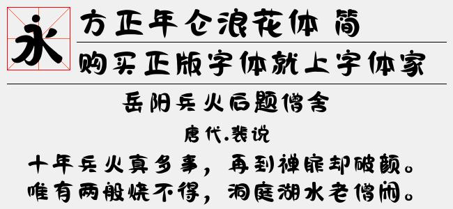 方正年仑元锐体 简(TTF文件大小6.63 M)