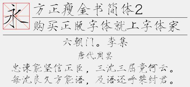 方正手迹-丁谦硬笔楷书 简【方正字库下载】