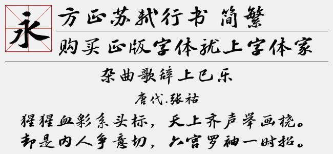 方正苏轼行书 简繁(TTF文件大小20.29 M)
