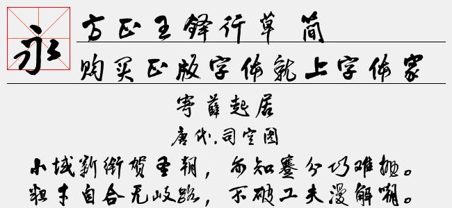 方正王左中右简体(Regular)预览图