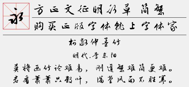 方正文征明行草 简繁(TTF文件大小7.64 M)