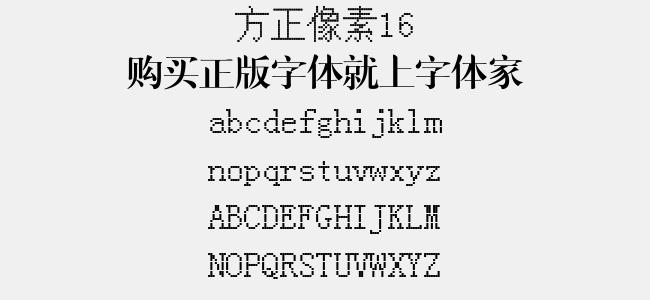 方正侠客体 简(TTF方正字库下载)