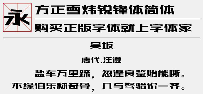方正雪炜锐锋体简体(TTF文件大小1.27 M)