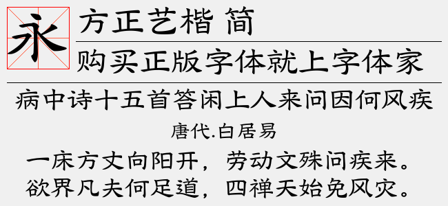 方正艺楷 简【方正字库下载】