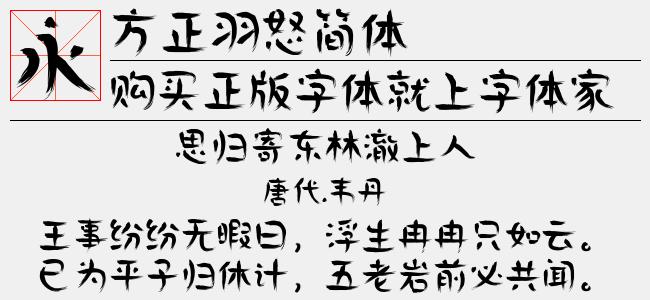 方正羽怒简体(TTF文件大小9.99 M)