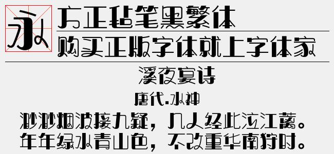 方正赵佶瘦金书 简繁【方正字库下载】