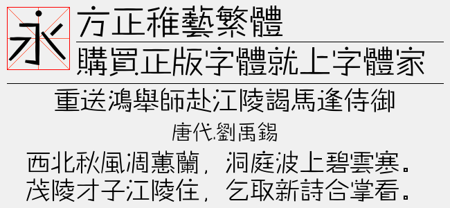 方正志安体 简(TTF文件大小5.97 M)