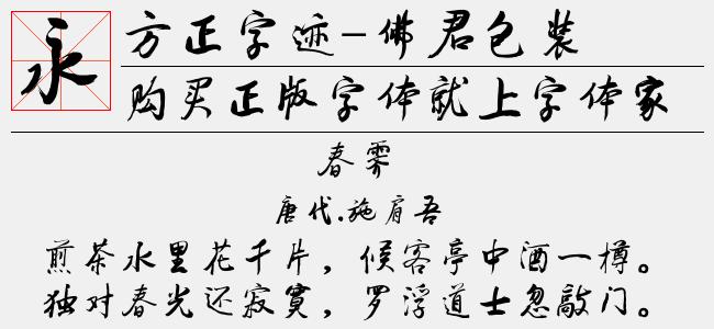 方正字迹-子实正楷 简【方正字库下载】