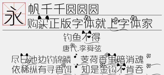 帆千千圆圆圆(Regular)预览图