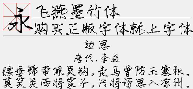 飞燕墨竹体【默陌字库下载】
