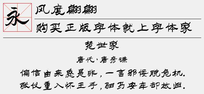 风度翩翩空心体(7.02 M)效果图