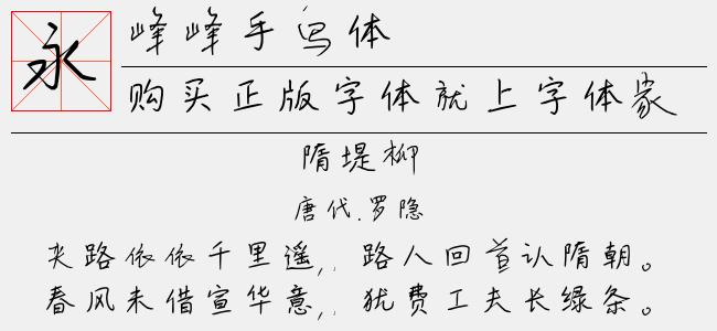 峰峰手写体(3.50 M)效果图
