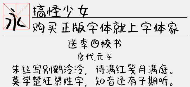 搞怪少女【神韵字库下载】