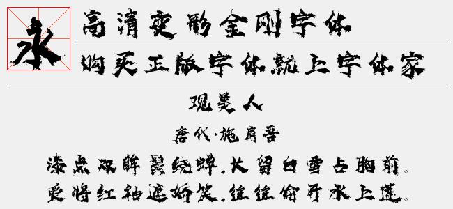 高清变形金刚字体(Regular)预览图
