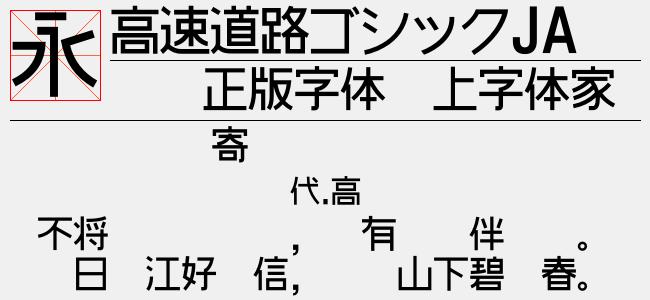 高速道路ゴシックJA(TTF文件大小859.63 K)