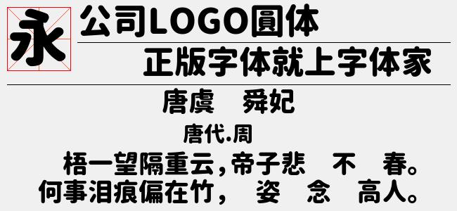 公司LOGO圆体(Regular)预览图
