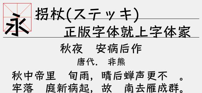 拐杖(ステッキ)(Regular)预览图