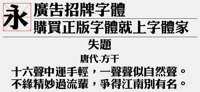 广告招牌字体【佚名下载】