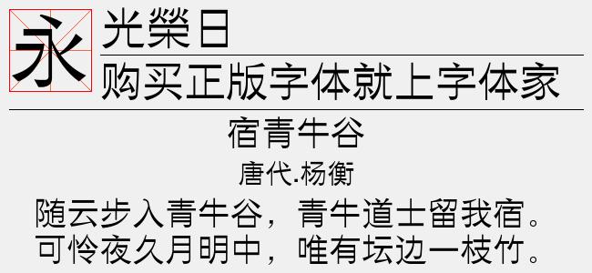 光榮日(11.15 M)效果图