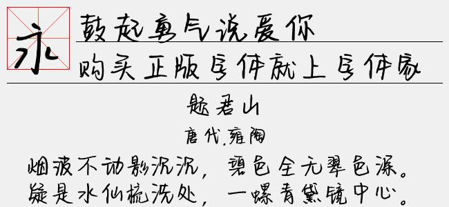 鼓起勇气说爱你【文道字库下载】