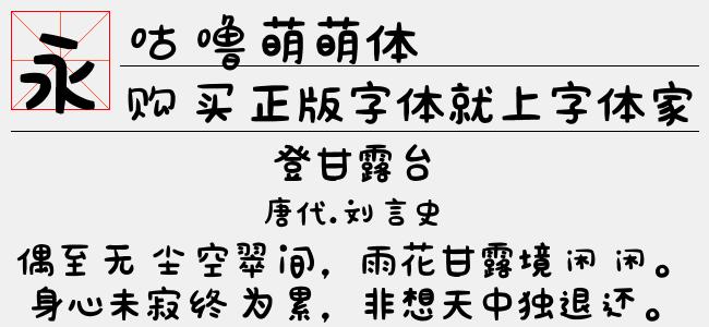 咕噜萌萌体(16.37 M)效果图