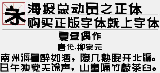 海报总动员之正体字【佚名下载】