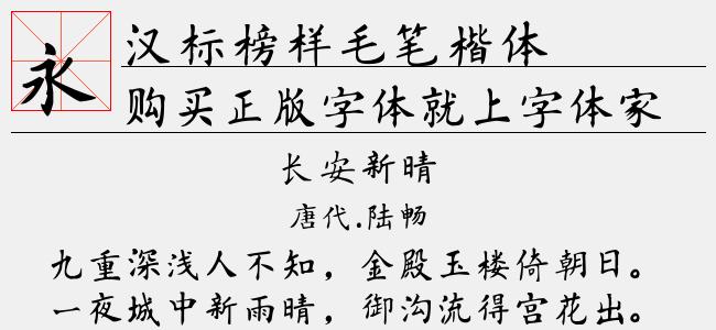 汉标榜样毛笔拼音【汉标字库下载】