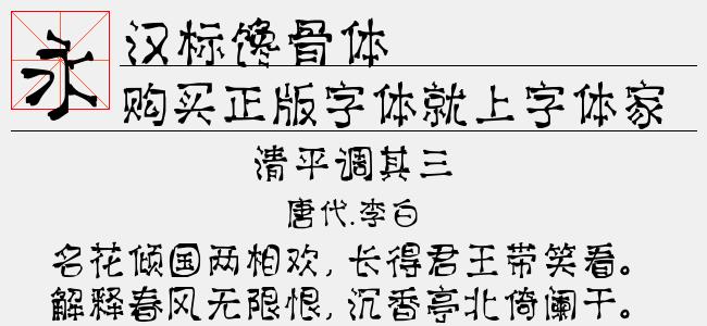 汉标馋骨体【汉标字库下载】