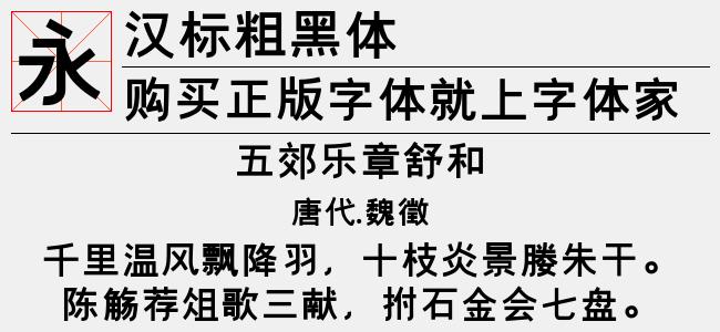 汉标粗黑体(TTF汉标字库下载)