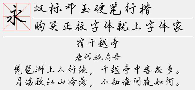 汉标邓玉硬笔行楷【佚名下载】