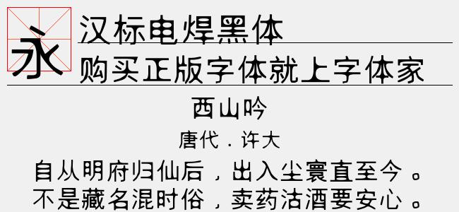 汉标电焊黑体(TTF汉标字库下载)