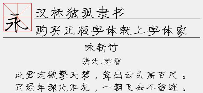 汉标独孤隶书(9.49 M)效果图