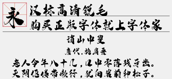 汉标高清百侠体(Regular)预览图