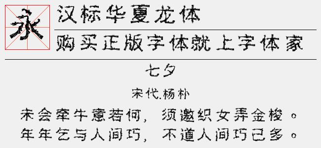 汉标华夏龙体(Regular)预览图
